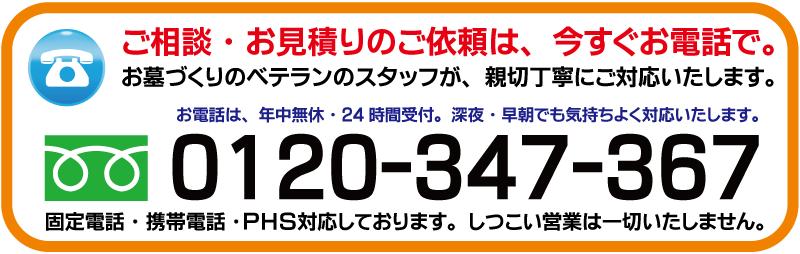 0120-347-367